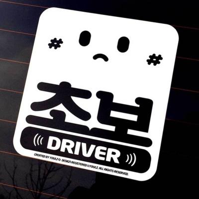 대학생 도로 초보 운전 스티커 자동차 안전 주행