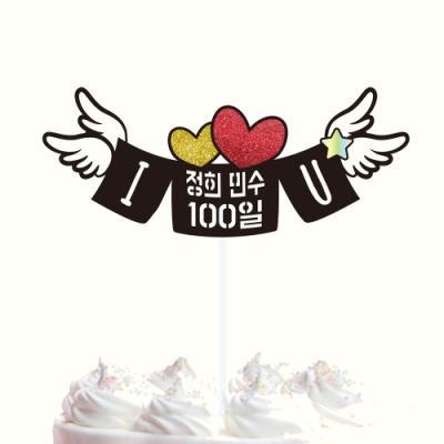 기념일-150 케이크토퍼