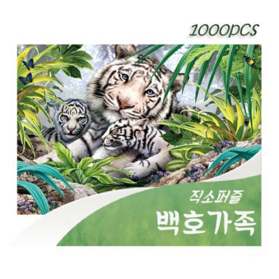 [비앤비퍼즐] 1000PCS 직소 백호가족 PL1280