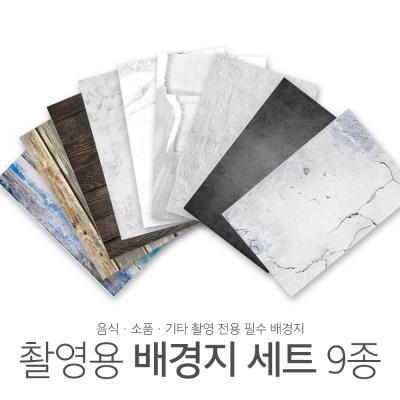 양면 사진 촬영 배경지 9종 시즌2 소품 음식 배경지