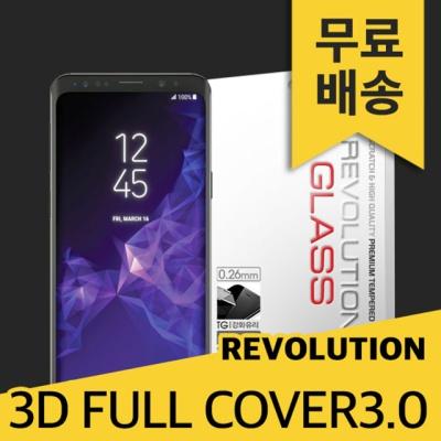 (2매)레볼루션글라스 3D라운드풀커버3.0 갤럭시S9