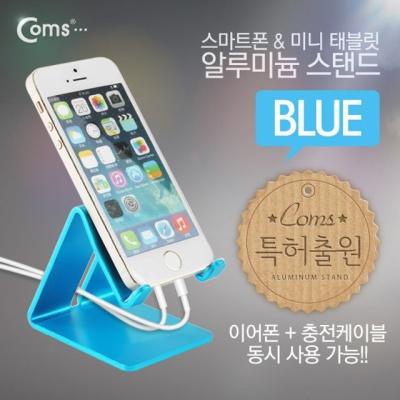 Coms 스마트폰 거치대 알루미늄 이어폰 충전케이블