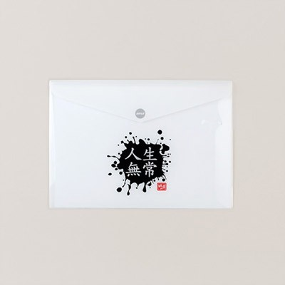 반8 인생무상 가로봉투 파일