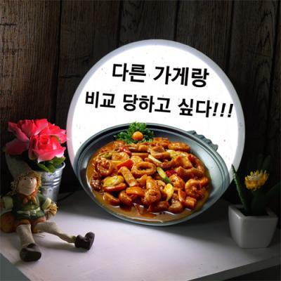 nd826-LED액자25R_맛자신감(곱창볶음)_LED사인