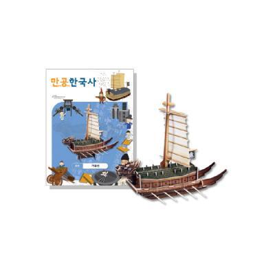 만공한국사 입체퍼즐 - 조선 거북선