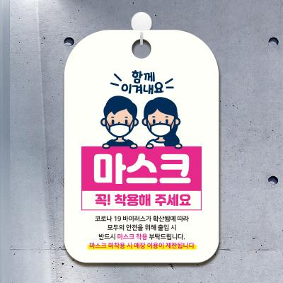 마스크 안내문 출입명부 안내판 팻말 제작 CHA072