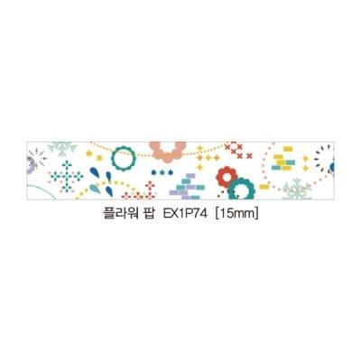 [두성산업] 디자인마스킹테이프K-EX1P74 (플라워팝) [개/1] 235143
