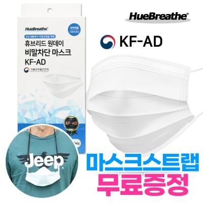 [1+1] 휴브리드 KF-AD 비말차단 마스크 50매