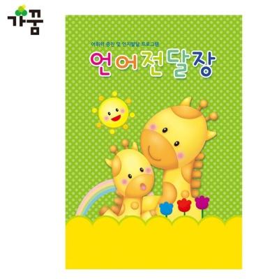 가꿈 1800 전달장 언어전달장 1년 (32p)(NO.216)