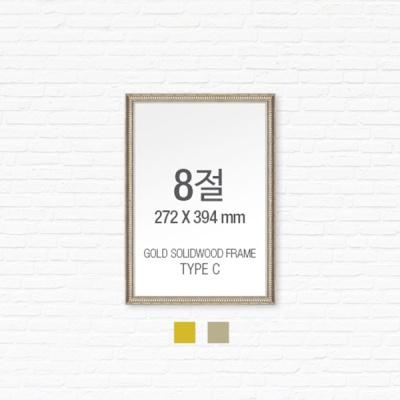 [골드원목프레임] 골드 액자 Type C - 8절 272X394