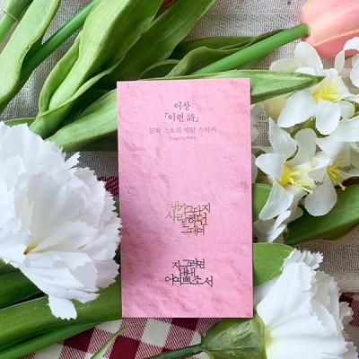 벚꽃에디션 럭키핑크세트  (3종 구성세트)