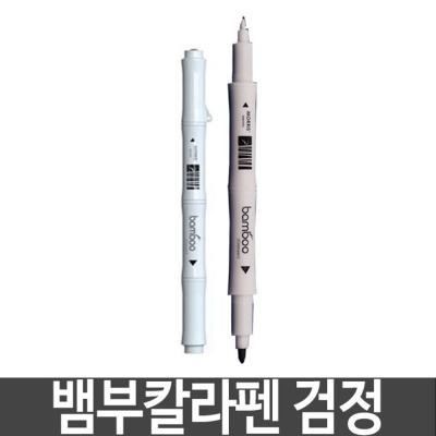모리스 뱀부칼라펜 수성펜 트윈방식 검정 블랙