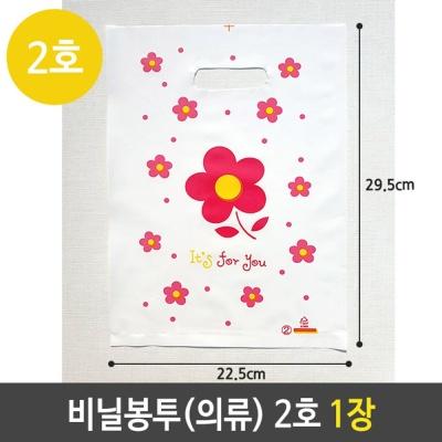 비닐 봉투 의류 2호 백색 유꽃 쇼핑 백 봉지 1장