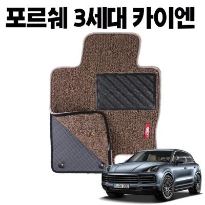 포르쉐 3세대 카이엔 이중 코일 차량 깔판 매트 Brown