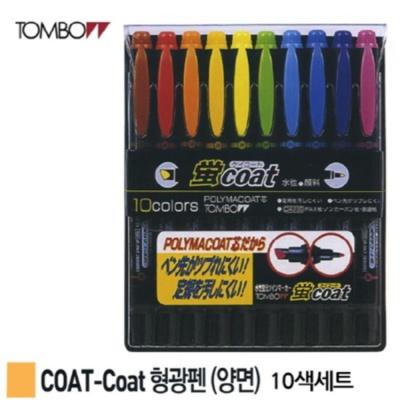 COAT-Coat 형광펜 양면 10색 W3DDD79
