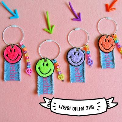 뽀글이 네온 스마일 이니셜 네임 키링(4종)