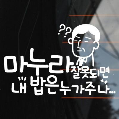 마누라 잘못되면 내밥은 누가주나(2) - 초보운전스티커(397)