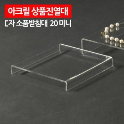 실속형아크릴다용도진열 ㄷ자 받침대 20 미니  소품진열대1P