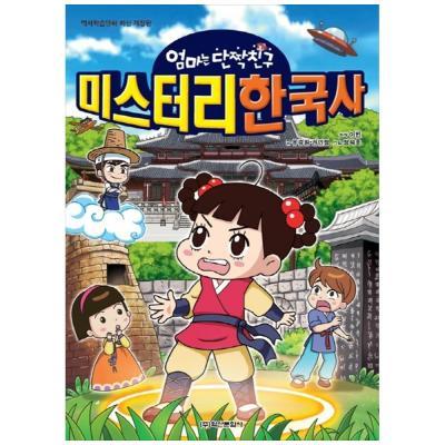 [학산문화사] 미스터리 한국사