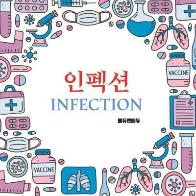 인펙션 보드게임/ 8세이상 2-5인 감염병퇴치