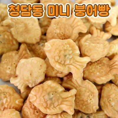 청담동 미니 붕어빵(460g) 1+1 특가