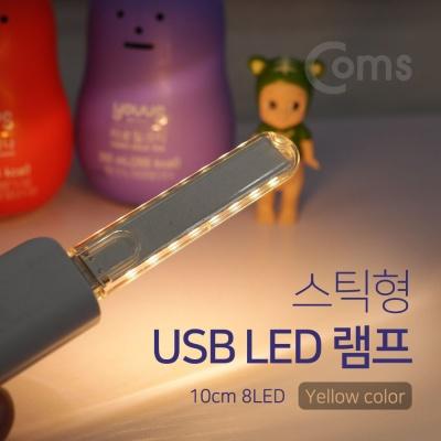 Coms USB LED 램프스틱 10cm 8LED