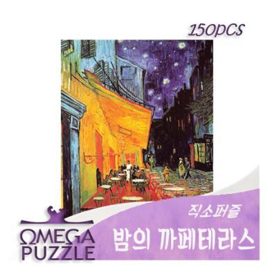 [오메가퍼즐] 150pcs 직소퍼즐 밤의 까페테라스 106