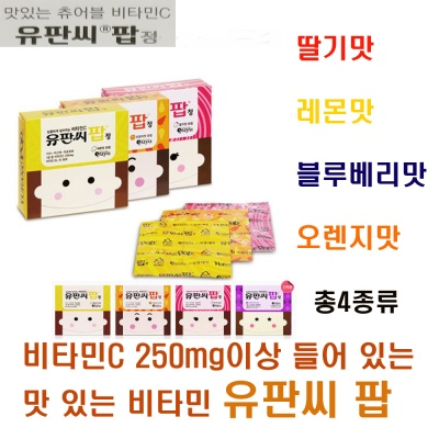 유유제약 4가지맛 각1개씩 비타민C 250mg유판씨팝80정