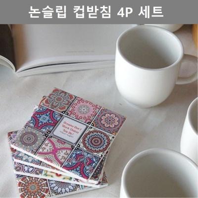 논슬립 컵받침 4P 세트 주방 인테리어 소품 키친 웨어