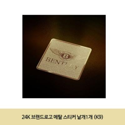 24K 브랜드로고 메탈 스티커 낱개1개 (K9)