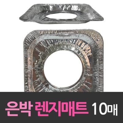 알루미늄 일회용 호일 렌지 은박매트 10개