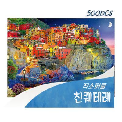 [비앤비퍼즐] 500PCS 직소 친퀘테레 PL880