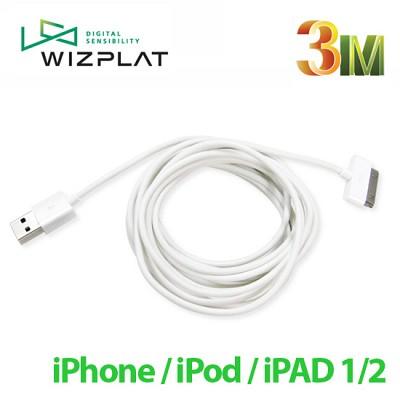 애플전용 충전 및 데이타전송 3M USB 케이블 Apple Extender Cable 3M (iPhone 아이폰 and iPod 아이팟 and iPAD 1/2 and MacBook)