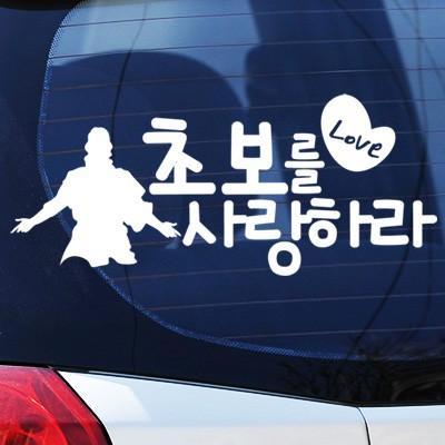 초보를 사랑하라 - 초보운전스티커(402)