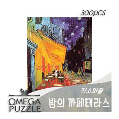 [오메가퍼즐] 300pcs 직소퍼즐 밤의 까페테라스