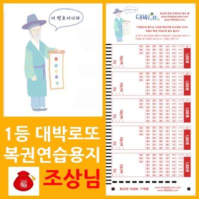 대박로또 신묘한 조상님 로또복권용지 200매/사은품