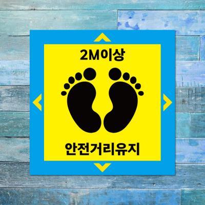 코로나 바닥스티커_002_사각형 블루 안전거리유지