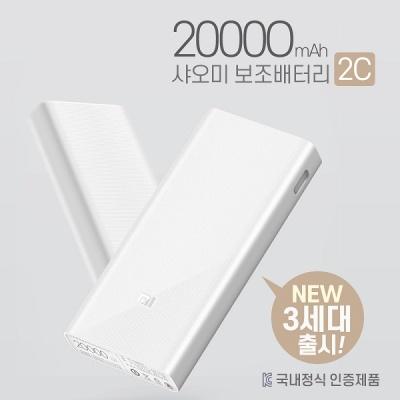샤오미 보조배터리 20000mAh 2C (2만 3세대) 고속충전