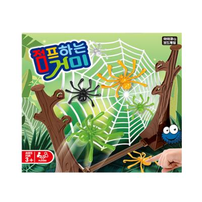 SK 점프하는 거미