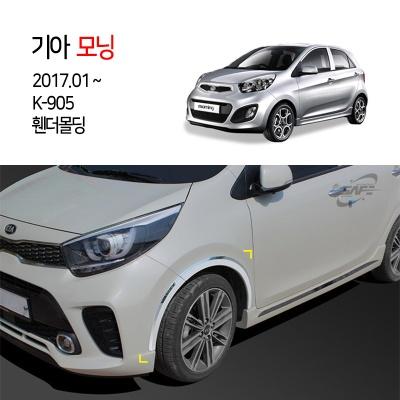 [경동] K905 휀다몰딩 2017올뉴모닝전용