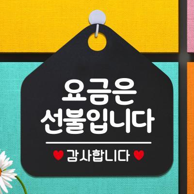 생활 오픈 영업 안내판 표지판 제작 173요금은선불
