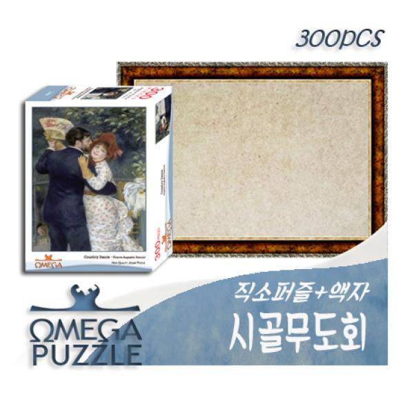 [오메가퍼즐] 300pcs 직소퍼즐 시골무도회 319+액자
