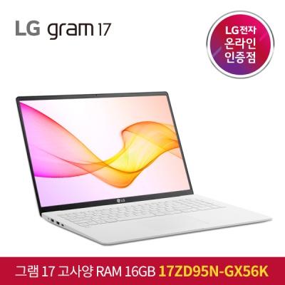 LG전자 그램17 17ZD95N-GX56K 최신형 고사양노트북