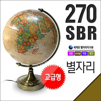세계로 270-SBR 국문판 브라운 별자리 지구본