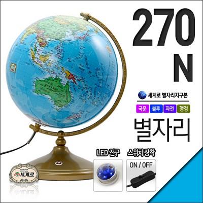 세계로 별자리 지구본/270사이즈 6종택1