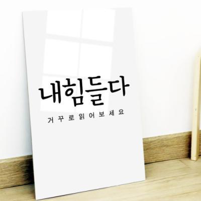 cd463-아크릴액자_내힘들다(대형세로)