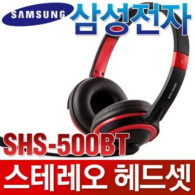 삼성전자 SHS-500BT 프리미엄 헤드셋/고감도마이크/리모콘/우수한착용감/게임용/채팅/영화 음악감상/어학용