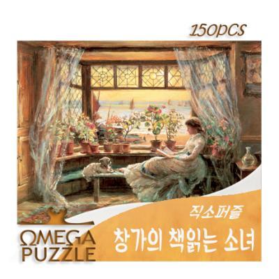 [오메가퍼즐] 150pcs 직소 창가의책읽는소녀 117