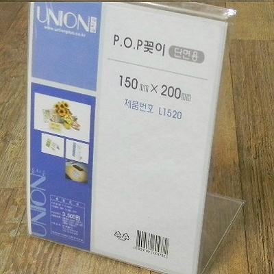 Union PLUS 단면 아크릴 POP 꽂이 L1520/150*200mm