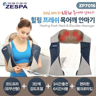 힐링프레쉬 목어깨마사지기-ZP7016-